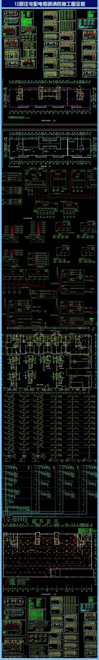12层住宅配电照明消防施工图 dwg