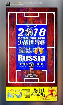 2018俄罗斯世界杯酒吧宣传海报