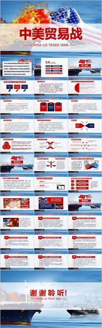 2018最新解读中美贸易战PPT