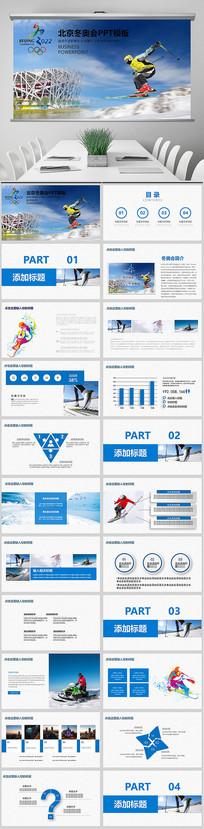 2022北京冬奥会动态PPT