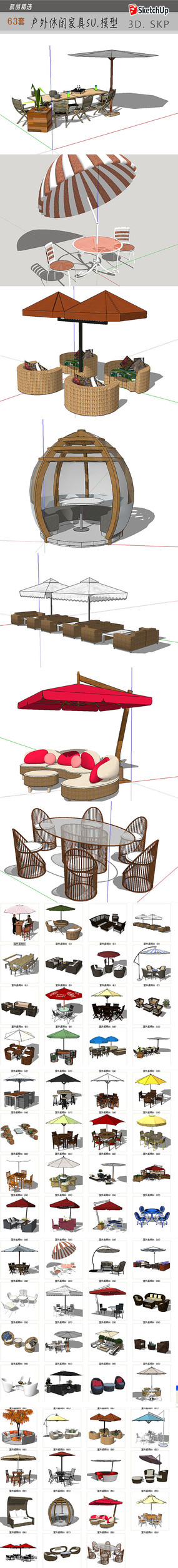 3D遮阳伞模型