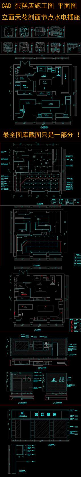 CAD蛋糕店装修设计施工图 dwg