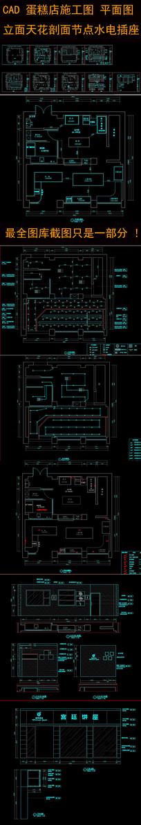 CAD蛋糕店装修设计施工图