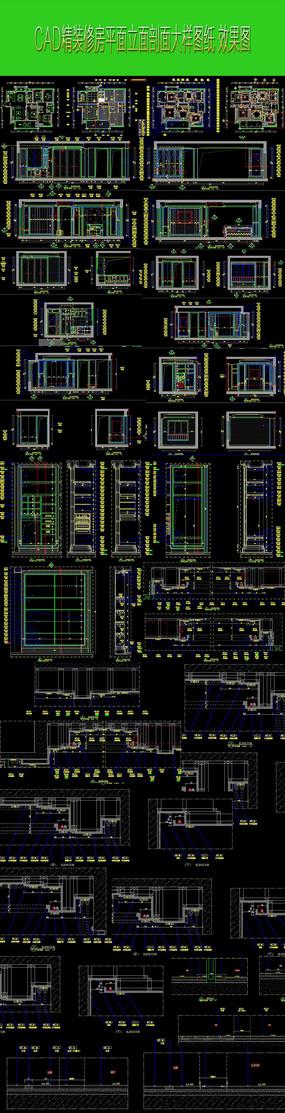 CAD家装详细深化图纸设计