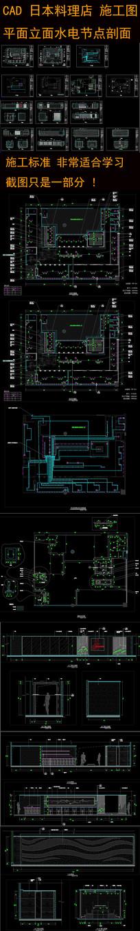 CAD日本料理店装修施工图