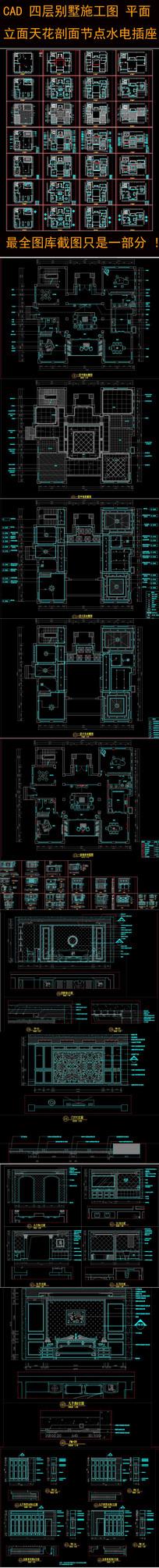 CAD四层别墅装修施工图节点