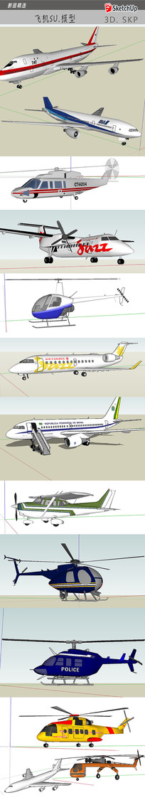 SU飞机模型