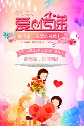 爱的传递母亲节促销海报