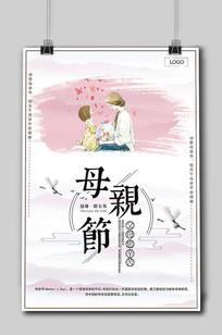 白色简约大气中国风母亲节海报
