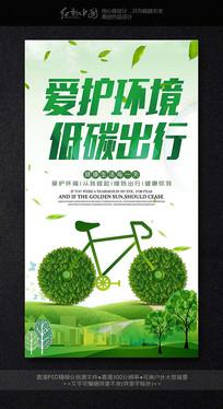 创意大气低碳出行公益海报