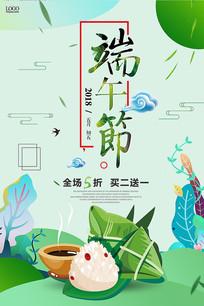 创意小清新端午节粽子海报