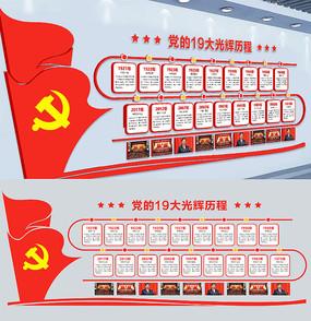 党的光辉历程党建文化墙活动室