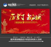 大气厉害了我的国中国梦海报