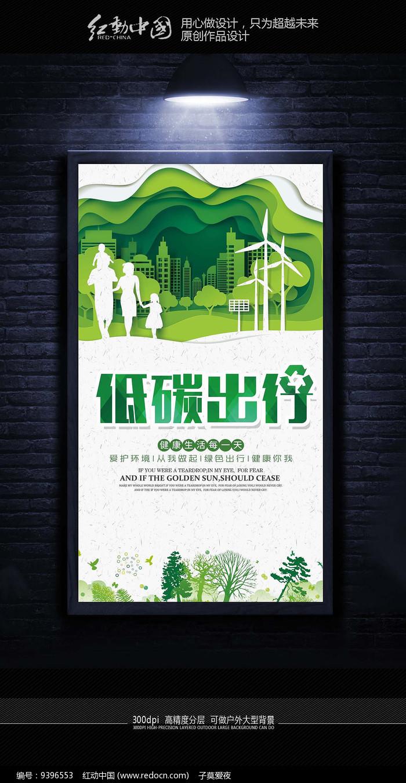 低碳出行精品公益宣传海报