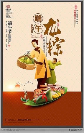 端午龙粽端午节海报