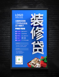 房屋装修贷款海报PSD模板