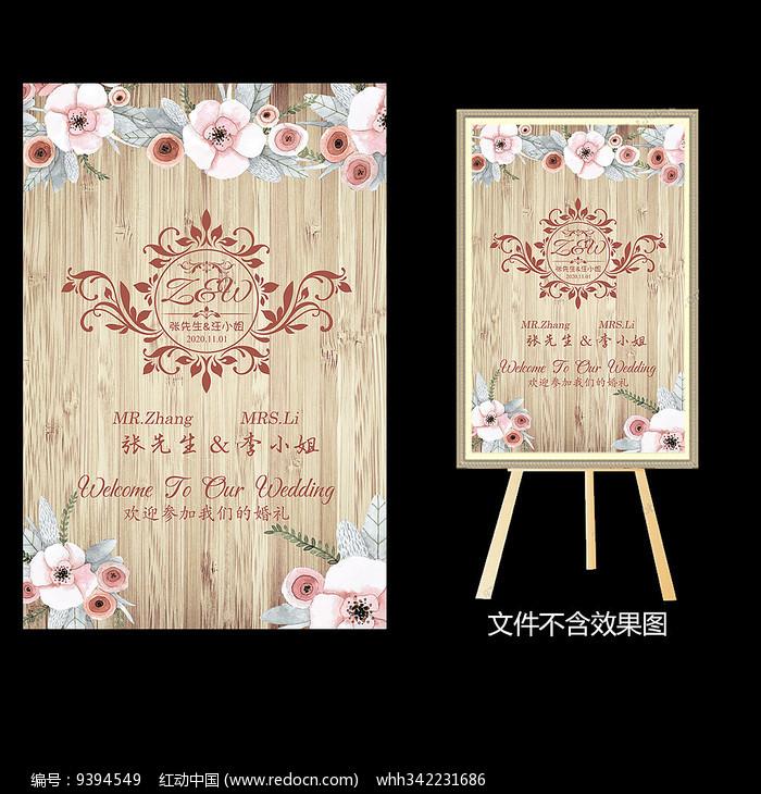 粉色花卉木纹婚礼迎宾水牌图片