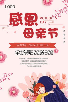 感恩母亲节节日促销海报模板