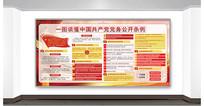 共产党党务公开宣传栏