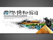 国际博物馆日海报