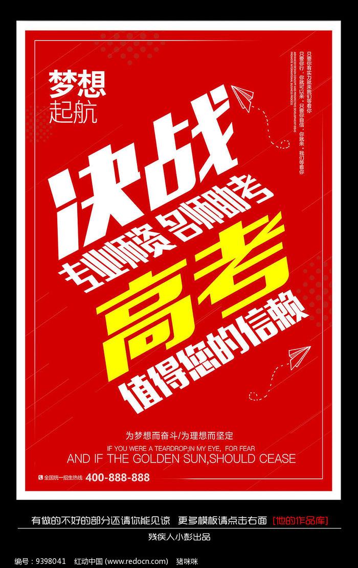红色卡通高考倒计时冲刺海报图片