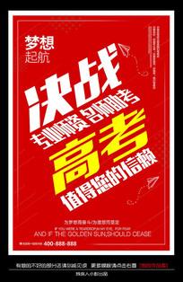红色卡通高考倒计时冲刺海报