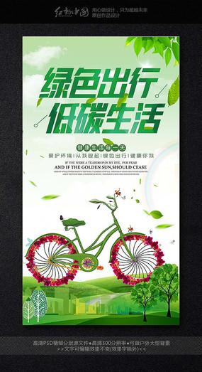 精美低碳生活公益宣传海报