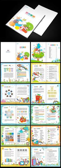 卡通儿童教育培训宣传画册