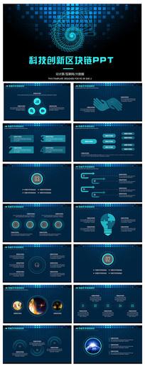 科技创新区块链PPT