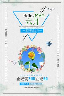 六月夏季新品上市海报