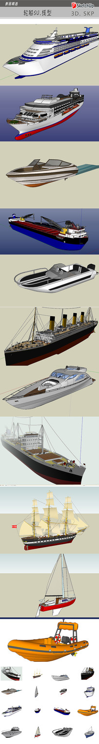 轮船SU模型  skp