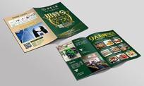 绿色创意对折页设计