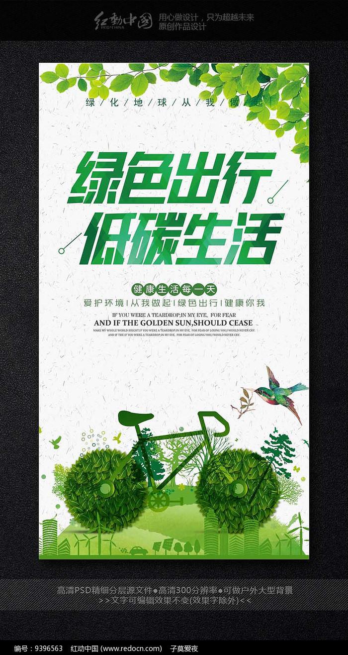绿色出行低碳生活海报图片