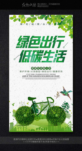 绿色出行低碳生活海报