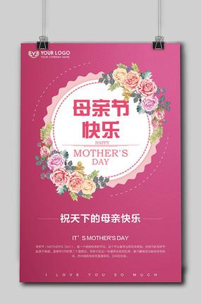 玫红色简约温馨感恩母亲节海报
