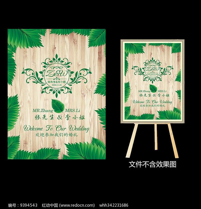 木纹绿叶婚礼迎宾水牌图片