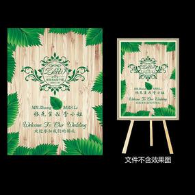 木纹绿叶婚礼迎宾水牌