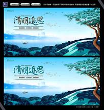 清明追思清明节日海报