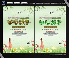 清新暖春春季促销海报