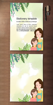 亲情母女母亲节信纸