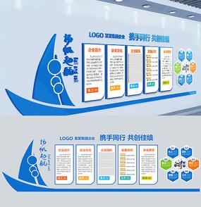 企业公司扬帆起航形象墙