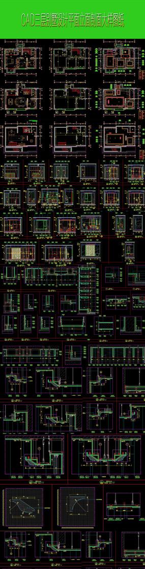 三层别墅设计施工图纸 效果图