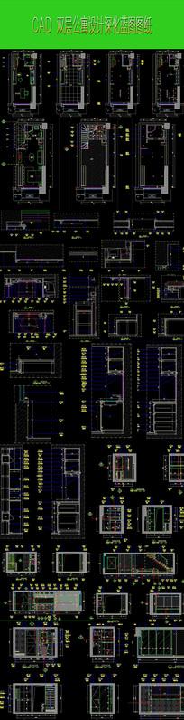 双层详细样板间设计蓝图 CAD