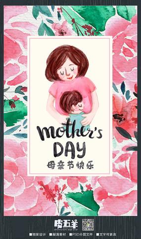 水彩母亲节海报