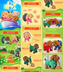 淘宝天猫狗狗玩具详情页模版