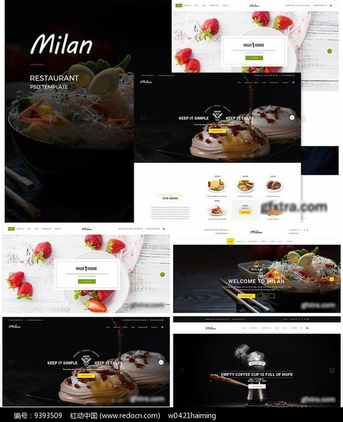 甜品美食网页图片