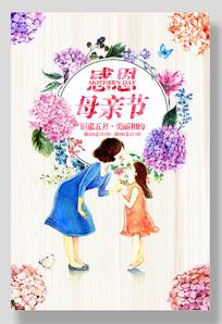 温馨5月母亲节感恩促销海报