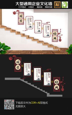 校园文化国学楼梯文化墙
