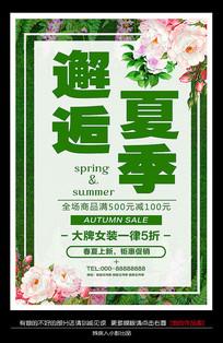 夏天绿叶促销海报设计模板