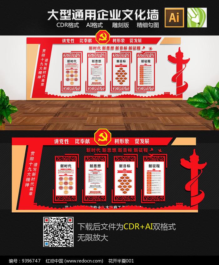 学习党的十九大文化墙图片